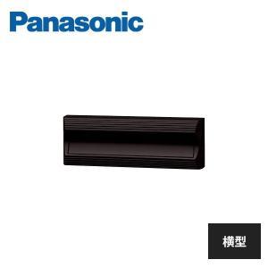 郵便ポスト パナソニック サインポスト KC型 住宅壁埋め込み 木造サイディング専用 横型 CTR180 Panasonic|jyuukenhonpo