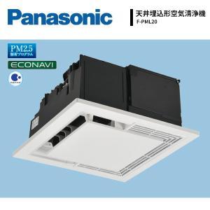 パナソニック 天井埋込形空気清浄機 ナノイー F-PML20 Panasonic|jyuukenhonpo