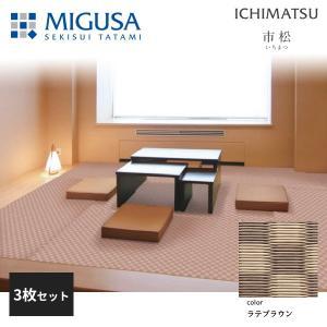 セキスイ 置き畳 フロア畳 美草 MIGUSA 市松 ICHIMATSU ラテブラウン 3枚セット ...
