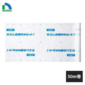 ニチハ モエン透湿防水シートI 長さ50m 2巻 JF2000A|jyuukenhonpo