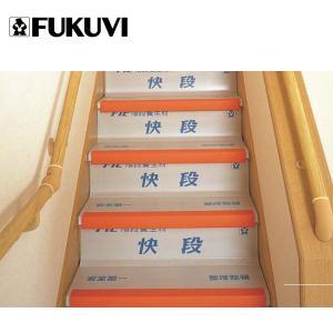 フクビ 階段養生材 快段 直階段用 14枚入 KDAN|jyuukenhonpo