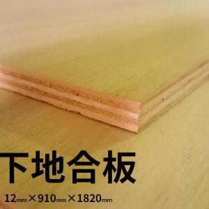 下地合板 12mm×910mm×1820mm 2類2等 F4 【大阪市と近郊限定】 jyuukenhonpo