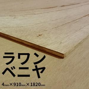 ベニヤ板 ラワンベニヤ 普通合板 4mm×910mm×1820mm 2類2等 F4(フォースター)【...