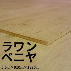 ベニヤ板 ラワンベニヤ 普通合板 5.5mm×910mm×1820mm 2類2等 F4(フォースター...