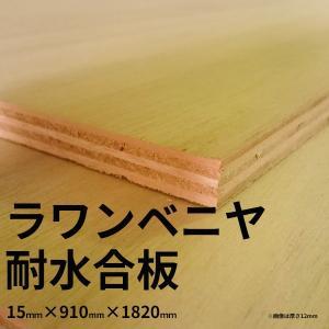 ラワンベニヤ 耐水合板 15mm×910mm×1820mm 1類1等 F4(フォースター) 【大阪市と近郊限定】 jyuukenhonpo