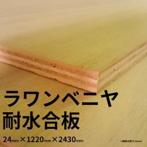 ラワンベニヤ 耐水合板 24mm×1220mm×2430mm 1類1等 F4(フォースター) 【大阪市と近郊限定】 jyuukenhonpo