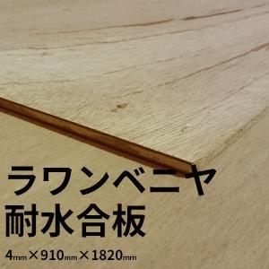 ラワンベニヤ 耐水合板 4mm×910mm×1820mm 1類1等 F4(フォースター) 【大阪市と近郊限定】 jyuukenhonpo