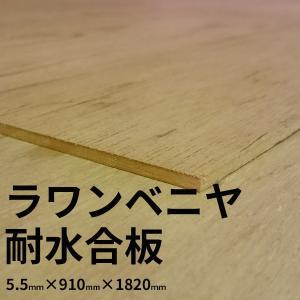 ラワンベニヤ 耐水合板 5.5mm×910mm×1820mm 1類1等 F4(フォースター) 【大阪市と近郊限定】 jyuukenhonpo