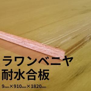 ラワンベニヤ 耐水合板 9mm×910mm×1820mm 1類1等 F4(フォースター) 【大阪市と近郊限定】 jyuukenhonpo