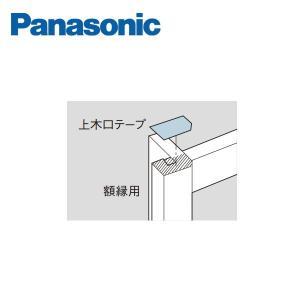 パナソニック 上木口テープ 額縁7型用 MJE1BV7 Panasonic|jyuukenhonpo