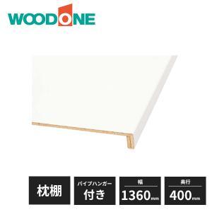 ウッドワン 枕棚セット ホワイト柄 特殊樹脂シートタイプ 1360mm 4.5尺タイプ 奥行400mm パイプハンガー付き OSM724-A7 WOODONE|jyuukenhonpo