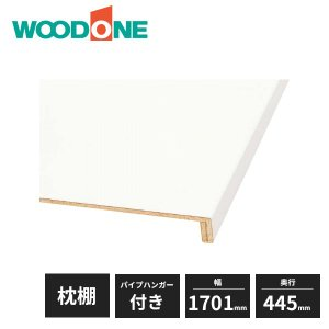 ウッドワン 枕棚セット Ecoサイズ 2×4工法用 1701mm 6尺タイプ 奥行445mm パイプハンガー付き OSMX34-A7 WOODONE|jyuukenhonpo