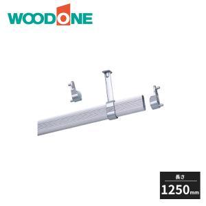 ウッドワン e・ra・bo パイプハンガー 間口1259mm用 OWA51P-7 WOODONE