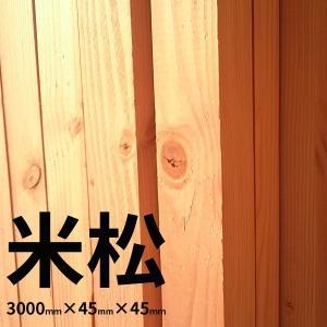 米松 特一等 KD 3000mm×45mm×45mm 6入1束 材木 木材 角材 3m  【大阪市と...
