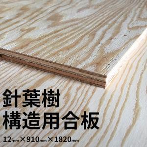 針葉樹構造用合板 12mm×910mm×1820mm JAS認定 F☆☆☆☆ 【大阪市近郊限定】