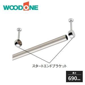 ウッドワン 中段・枕棚用 パイプハンガー 長さ690mm POSA069-7 WOODONE|jyuukenhonpo