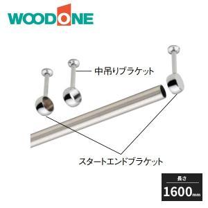 ウッドワン 中段・枕棚用 パイプハンガー 長さ1600mm POSA160-7 WOODONE|jyuukenhonpo