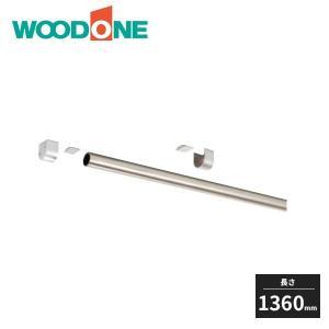 ウッドワン パイプハンガー 壁付けタイプ 長さ1360mm POSA62-7 WOODONE|jyuukenhonpo