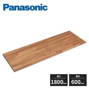 Panasonic インテリアカウンター 耐水集成タイプ A型 厚み24mm 長さ1800mm 奥行...