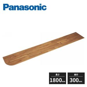Panasonic インテリアカウンター 耐水集成タイプ B型 厚み24mm 長さ1800mm 奥行...