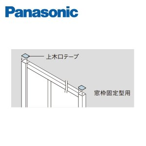 パナソニック 上木口テープ 窓枠固定型用 QPE87 Panasonic|jyuukenhonpo