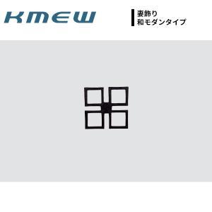 KMEW 妻飾り 和モダンタイプ RE523R1|jyuukenhonpo