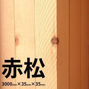 赤松 特一等 KD 3000mm×35mm×35mm 9入1束 木材 角材 3m  【大阪市と近郊限...
