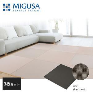 セキスイ 敷込畳 システム畳 美草 MIGUSA 目積 MESEKI チャコール 3枚セット