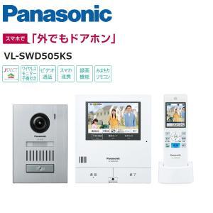 パナソニック ワイヤレスモニター付テレビドアホン VL-SWD505KS どこでもドアホン VL-SWD505KS Panasonic|jyuukenhonpo
