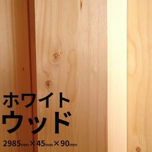 ホワイトウッド 特一等 KD 2985mm×45mm×90mm 3入1束 材木 木材 角材 3m  ...