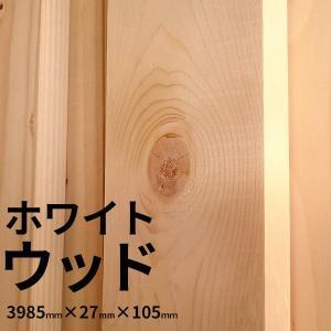 ホワイトウッド 特一等 KD 3985mm×27mm×105mm 5入1束 材木 木材 角材 4m ...