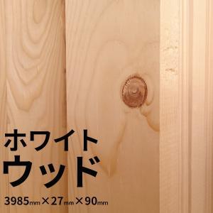 ホワイトウッド 特一等 KD 3985mm×27mm×90mm 5入1束 材木 木材 角材 4m  ...