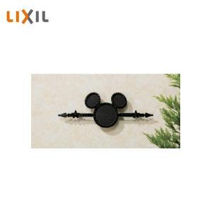 LIXIL ディズニー 鋳物レリーフ ミッキーA型 壁付部品付き Disny WJL150GM 受注生産品|jyuukenhonpo
