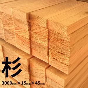 杉 一等 3000mm×15mm×45mm 10入1束 木材 角材 3m 【大阪市と近郊限定】
