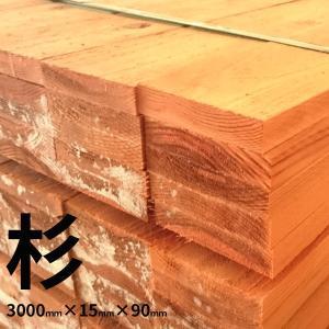 杉 一等 3000mm×15mm×90mm 5入1束 木材 角材 3m 【大阪市と近郊限定】 jyuukenhonpo