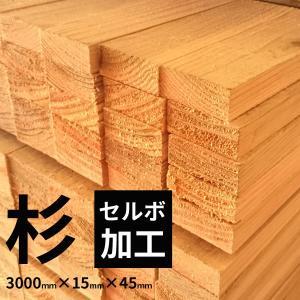 セルボ加工 杉 一等 3000mm×15mm×45mm 10入1束 木材 角材 3m 【大阪市と近郊限定】 jyuukenhonpo