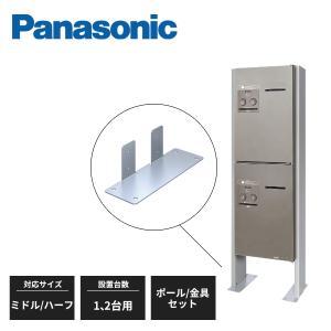 パナソニック 宅配ボックス あと施工用ポール 取り付け金具付 1、2台設置用 XCTNR8240CS Panasonic|jyuukenhonpo