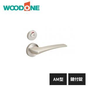 ウッドワン レバーハンドル AM型 鍵付錠 シルバー ヘアライン塗装 ZH11AM4-F WOODONE|jyuukenhonpo