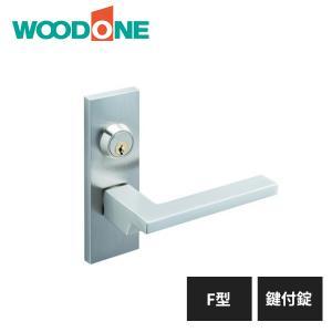 ウッドワン レバーハンドル F型 鍵付錠 シルバー ヘアライン塗装 ZH11F4-F WOODONE|jyuukenhonpo