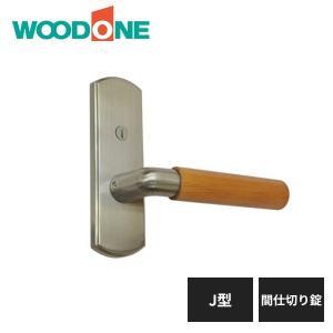 ウッドワン レバーハンドル J型 間仕切り錠 木製シルバー ヘアライン塗装 ZH11J2-F WOODONE|jyuukenhonpo
