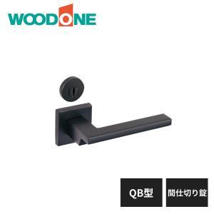 ウッドワン レバーハンドル QB型 間仕切り錠 ブラック ブラック塗装 ZH11QB2-F WOODONE|jyuukenhonpo