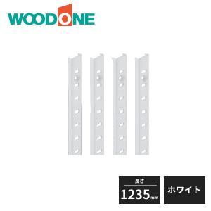 ウッドワン 棚受けレールセット 長さ1235mm用 ホワイト ZTER12W-W7 WOODONE ...
