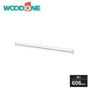 ウッドワン 横レール 長さ606mm ZYCY06-W7 WOODONE 受注生産品