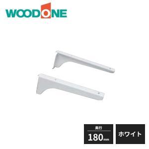 ウッドワン 棚受けレール用ブラケット 180mm左右セット ホワイト用 ZYEB02-W7 WOOD...