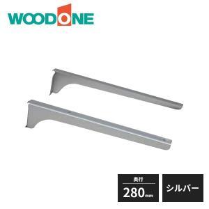 ウッドワン 棚受けレール用ブラケット 280mm左右セット シルバー用 ZYEB03-S7 WOODONE 受注生産品|jyuukenhonpo