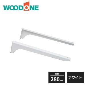ウッドワン 棚受けレール用ブラケット 280mm左右セット ホワイト用 ZYEB03-W7 WOOD...
