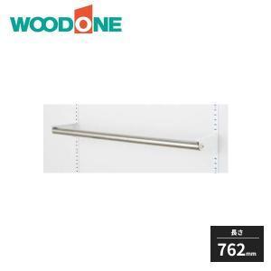ウッドワン 棚受けレール用 パイプブラケット 長さ762mm ZYEP75 WOODONE 受注生産...