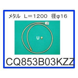 パナソニック(Panasonic) シャワーホース CQ853B03KZZ