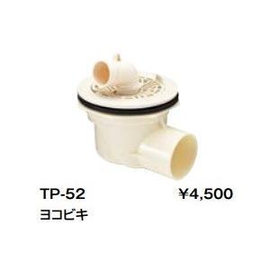 LIXIL TP-52 ヨコビキ  ABS製排水トラップ