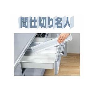 カタチも大きさもさまざまなキッチン用品を、 整理整頓して収納できる「間仕切り名人」。 マグネット式な...